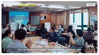 계양구 평생학습 동아리 워크숍 개최_[2020.7.5주] 영상 썸네일