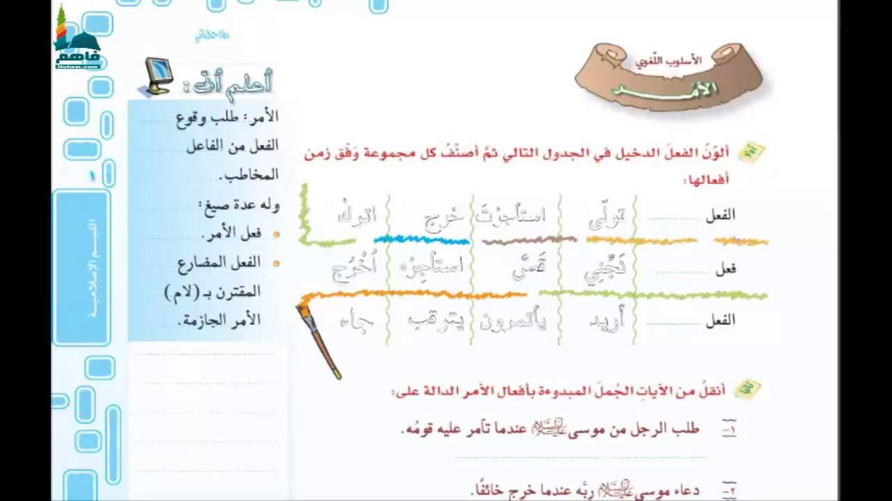 كتاب نشاط لغتي اول متوسط الفصل الثاني