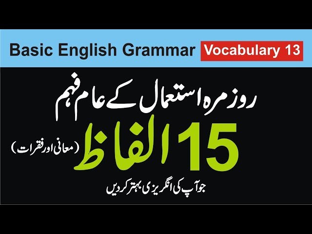 15 Most Useful English Words || Urdu Meanings, Forms and Sentences || Vocabulary 13 || StepForward