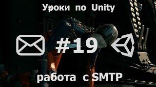 Уроки  по Unity  # 19  -    как  отправить  сообщение  на почту (SMTP)