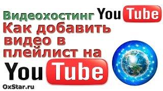 YouTube плейлисты. Как добавить видео в плейлист YouTube. YouTube Каналы