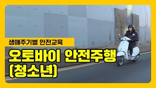 오토바이 사고예방을 위한 안전수칙 기억해요!