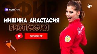 Анастасия Мишина биография Чемпионка Мира в Парном Катании