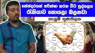 කේන්දරයක් පරික්ෂා කරන විට පුද්ගලය රැකියාව හොයලා බලනවා| Piyum Vila |19-07-2019 | Siyatha TV Thumbnail