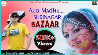 NEW GARHWALI DJ SONG 2020 AUO MADHU SHRINAGAR BAZAR || GAJENDRA RANA ||  DOON FILMS ENTERTAINMENT