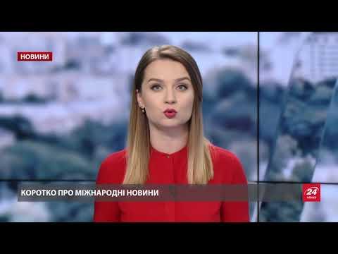 Випуск новин за 10:00: Невтішні новини зі Сходу