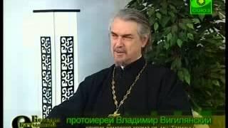 Ложь и мифы о Церкви. Беседы с батюшкой, октябрь 2010 г.