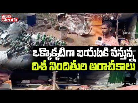 ఒక్కొక్కటిగా బయటికి వస్తున్న దిశ నిందితుల అరాచకాలు   Exclusive Ground Report   Tolivelugu TV