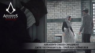Assassin's Creed Синдикат - Джек Потрошитель | Трейлер геймплея