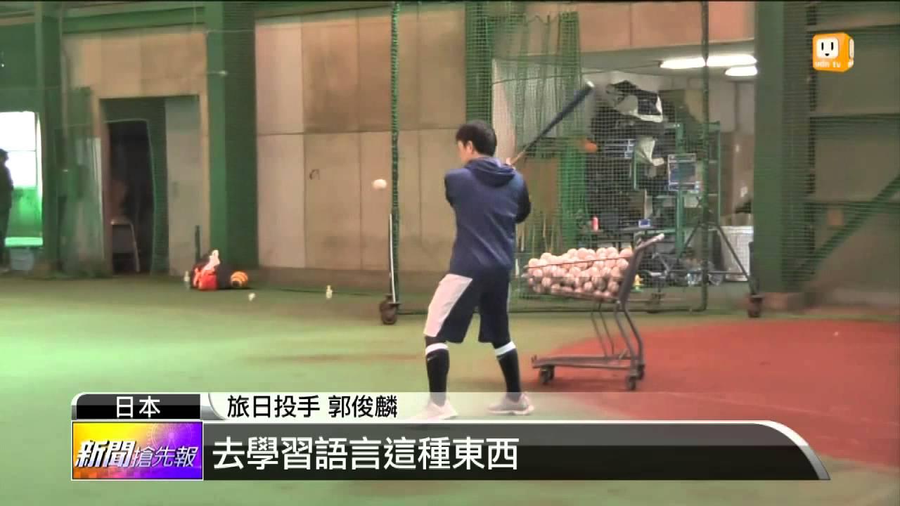 【2015.01.29】日本訓練繁重 郭俊麟坦言吃不消 -udn tv - YouTube