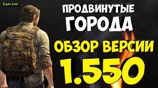 ОБЗОР ГЛОБАЛЬНОЙ ОБНОВЫ 1.550 В DAY R Evgen GoUp