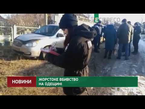 Espreso.TV: Жорстоке вбивство на Одещині