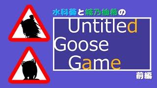 【前編】アイドル2人がいたずらしてみた♡ Untitled Goose Game【ゲーム実況】【ジェムカン】