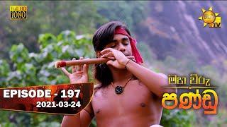 Maha Viru Pandu | Episode 197 | 2021-03-24 Thumbnail