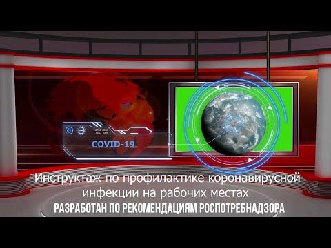 Инструктаж по коронавирусу для работающих организаций