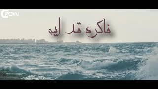 Crow Ashour - Bard El Matar - Lyrics Video  |   كرو عاشور - برد المطر - كلمات
