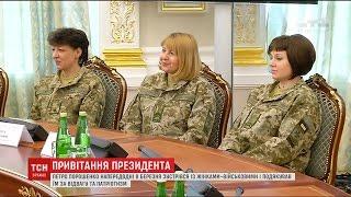 Напередодні 8 березня Порошенко зустрівся з жінками військовими та волонтерами