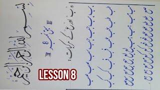 Urdu Cut Marker   Lesson 8   Bey Aur Aeen Waly Huroof.   Arslan Shafique   923056167672