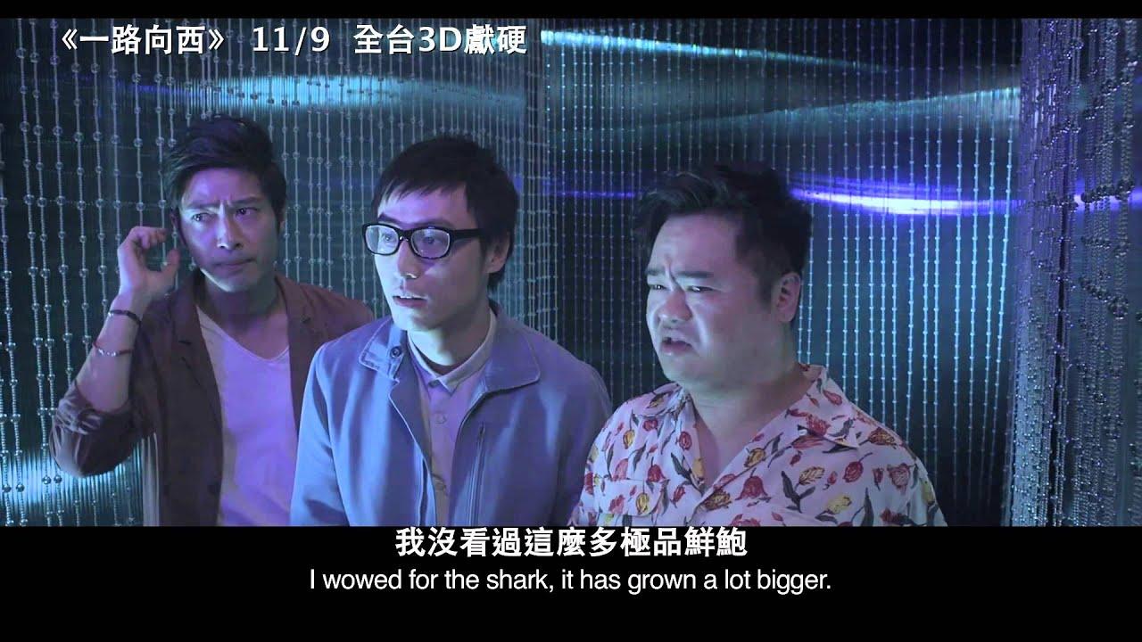 一路向西│電影預告 2012.11.09映 - YouTube