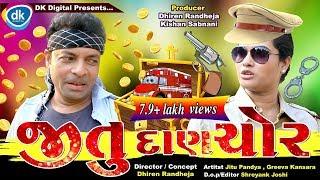 Download Jitu Don Chhor |New Style Comedy Video 2019 |Mangu |#JTSA Mp3 and Videos