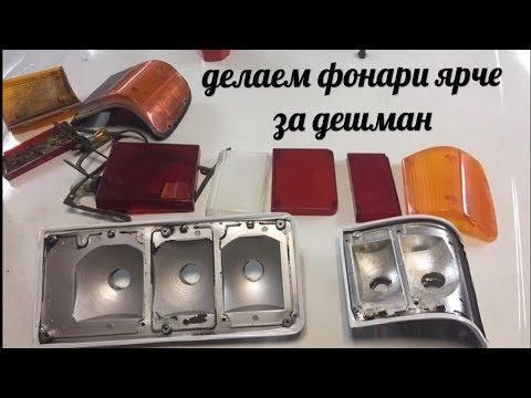 яркие фонарики 3102