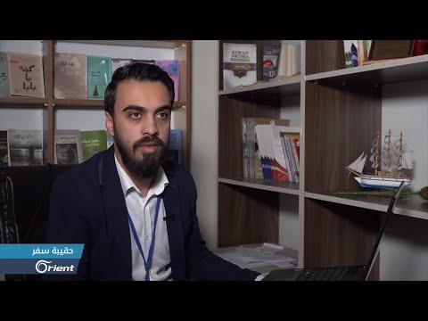 سوري في تركيا  يعين في مدرسة حكومية  ليدرس اللغة التركية - حقيبة سفر  - 13:58-2020 / 1 / 19