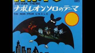 ザ・ベンチャーズThe Ventures/ナポレオン・ソロのテーマThe Man From U.N.C.L.E.(1966年)