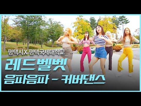 레드벨벳 음파음파 - 커버댄스 by  평택국제대학교 엔터테인먼트학부