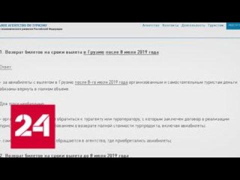 """Ростуризм рассказал, что делать с """"невозвратными"""" билетами в Грузию - Россия 24"""
