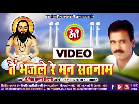 Tain Bhajle Re Man Satnam   CG Panthi Video Song   SHIV KUMAR TIWARI   Satnam Bhajan   SB 2021