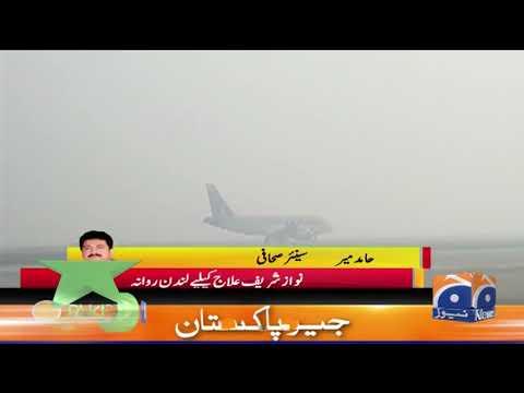 Nawaz Sharif ilaj