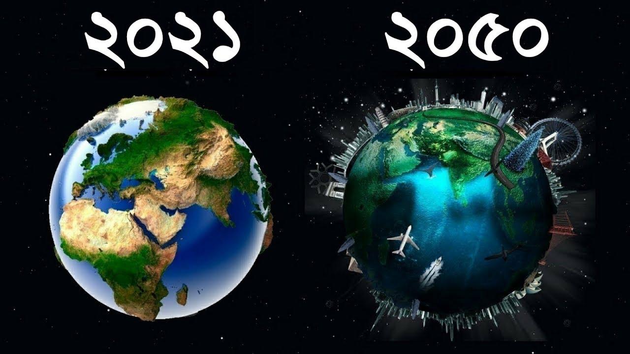 ২০৫০ সালে কেমন হবে আমাদের পৃথিবী ? The World In 2050 In Bangla