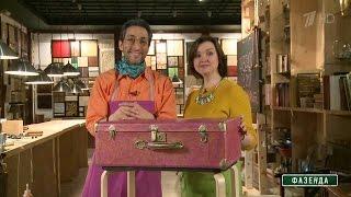 Фазенда. Столик изстарого чемодана. 25.06.2017