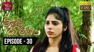 Mini Kirana | මිණි කිරණ | Episode - 30 | 2019-08-28 | Rupavahini Teledrama Thumbnail