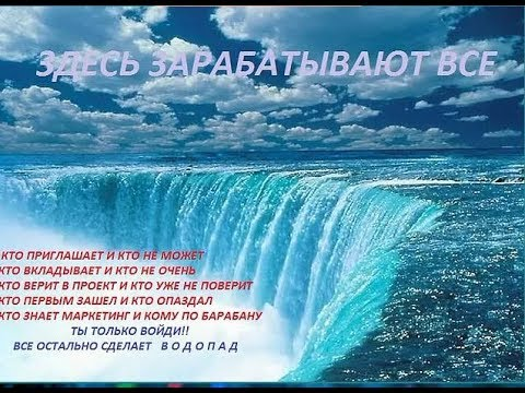 Клуб Водопад начинает проводить ежедневные брифинги!