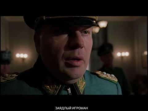 Фюрер Адольф Гитлер мёртв...отрывок из фильма ( Операция Валькирия/Valkyrie ) 2008