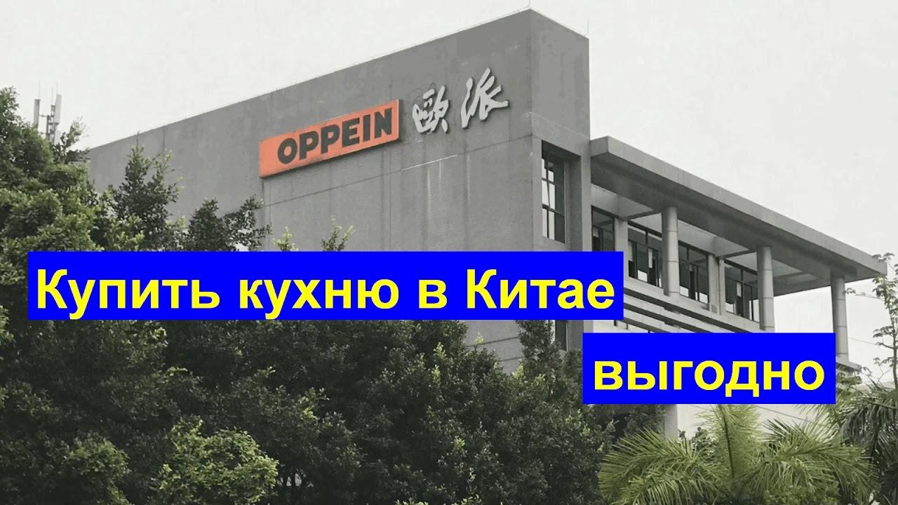 Купить кухню OPPEIN доставка мебели из Китая мебель для кухни .
