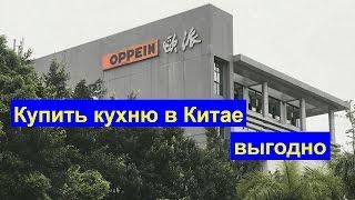 Купить кухню OPPEIN доставка мебели из Китая мебель для кухни furniture kitchen Китай дизайн назаказ