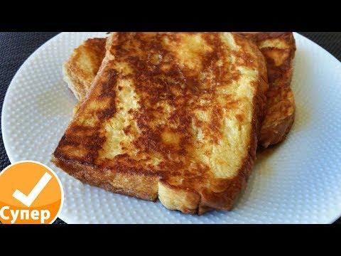 ХЛЕБ / ТОСТЫ / ГРЕНКИ с яйцом и молоком на сковороде! Что приготовить на завтрак / ужин. Супер ответ