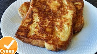 ХЛЕБ ТОСТЫ ГРЕНКИ с яйцом и молоком на сковороде Что приготовить на завтрак ужин Супер ответ