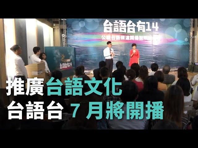 推廣台語文化 台語台7月將開播【央廣新聞】