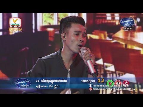 Cambodian Idol Season 2   Live Show Week 1   រស់ ព្រួយ   បងពីមុនឆ្គួតបាត់ហើយ