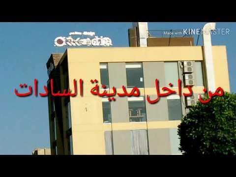 الجزء الثاني من جولة داخل مدينة السادات