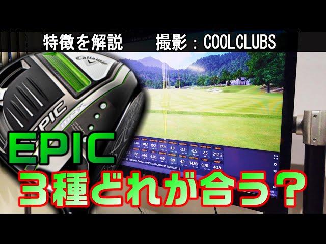 【EPIC どれが合うか?】試打しながらCOOLCLUBS平野氏に解説してもらいました #epic #インプレッション #試打