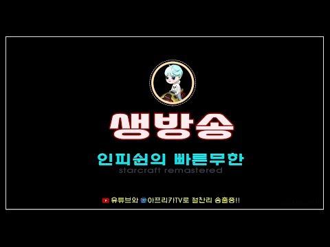 【 인피쉰 LIVE 】 ( 2018-06-25 월요일 생방송) 빨무 스타 팀플 스타크래프트 Starcraft
