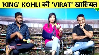 Aaj Ka Agenda: HAPPY BIRTHDAY VIRAT, क्या है जो Virat को बनाता है KING KOHLI? Sports Tak