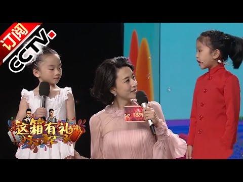 《综艺盛典》 20160901 这箱有礼 | CCTV春晚