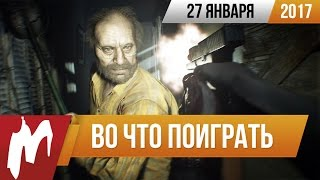 Во что поиграть на этой неделе 27 января Resident Evil 7, Yakuza 0,Tales of Berseria