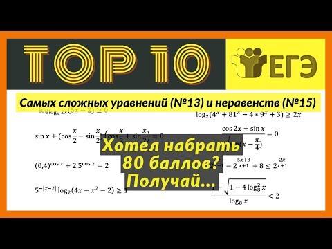Топ 10 Самых Сложных Уравнений и Неравенств ЕГЭ (№13&15)
