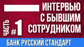 Банк Русский Стандарт. Бывший сотрудник, коллектор дал интервью